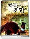 하얀 토끼가 되고 싶은 까만 토끼 (혼자서읽을래요02)