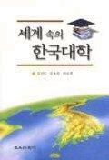 세계속의한국대학