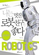 나는 멋진 로봇 친구가 좋다