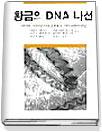 황금의 DNA 나선 - 라이프사이언스와 21세기 바이오벤처산업