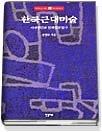 한국근대미술 - 시대정신과 정체성의 탐구