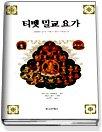 """<font title=""""티벳 밀교 요가 - 위대한 길의 지혜가 담긴 7권의 책"""">티벳 밀교 요가 - 위대한 길의 지혜가 담긴...</font>"""