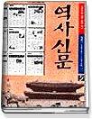 역사신문 5 - 개화기