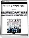 한국 자유주의의 기원