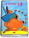 곰 아저씨의 소풍 (행복한그림책9)