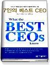 7인의 베스트 CEO (양장)