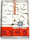 NEW TOEIC 토정비결 LISTENING (교재+해설서+비법노트+CD 2 / TAPE별매)