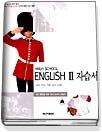 "<font title=""HIGH SCHOOL ENGLISH 2 자습서 (2008/ 김성곤 외)"">HIGH SCHOOL ENGLISH 2 자습서 (2008/ 김성...</font>"