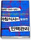 "<font title=""성공한 CEO 12인의 아침식사를 활용한 인맥관리"">성공한 CEO 12인의 아침식사를 활용한 인맥...</font>"