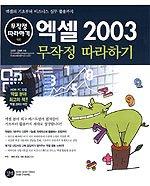 엑셀 2003 무작정 따라하기 (CD:1)