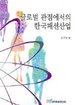 글로벌 관점에서의 한국패션산업