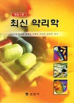 최신 약리학 (개정3판)
