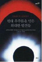 "<font title=""현대 우주론을 만든 위대한 발견들 - 신화에서 빅 스플랫까지"">현대 우주론을 만든 위대한 발견들 - 신화...</font>"