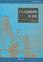 도시경관계획및관리 (조경학대계 8)