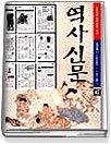 역사신문 4 - 조선시대후기