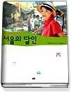 서울의 달인