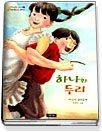 하나와 두리 (어린이7)