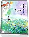 베틀과 도라지꽃 (고학년초록꿈창작동화6)