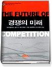 경쟁의 미래