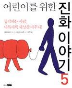 "<font title=""어린이를 위한 진화 이야기 5 - 생각하는 사람, 새록새록 세상을 바꾸다!"">어린이를 위한 진화 이야기 5 - 생각하는 ...</font>"