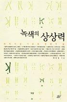 """<font title=""""녹색의 상상력 - 과학기술 사회와 생태적 삶"""">녹색의 상상력 - 과학기술 사회와 생태적 ...</font>"""