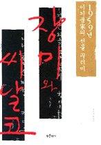 "<font title=""장미와 씨날코 - 1959년 이기붕가의 선물 꾸러미"">장미와 씨날코 - 1959년 이기붕가의 선물 ...</font>"