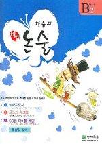 학습지 해법 논술 B2 (CD:1/ 만5세)