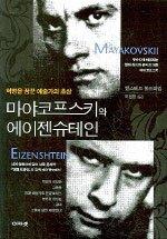 "<font title=""혁명을 꿈꾼 예술가의 초상 마야코프스키와 에이젠슈테인"">혁명을 꿈꾼 예술가의 초상 마야코프스키와...</font>"