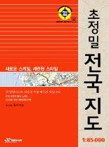 초정밀 전국지도 : 1:85,000