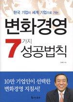 """<font title=""""변화경영 7가지 성공법칙 - 한국 기업이 세계 기업으로 가는"""">변화경영 7가지 성공법칙 - 한국 기업이 세...</font>"""