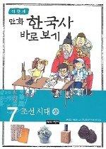 이현세 만화 한국사 바로보기 7 - 조선 시대 (상)