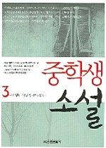 중학생 소설 3