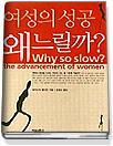 여성의 성공 왜 느릴까?