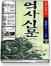 역사신문 2 - 고려시대