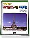 여행필수 프랑스어 회화