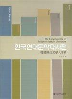 한국현대문학대사전