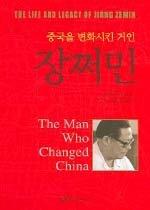 장쩌민 - 중국을 변화시킨 거인
