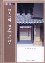 한국의 전통 공간