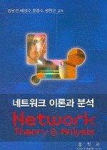 네트워크 이론과 분석