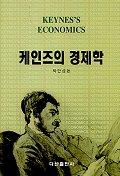 케인즈의 경제학