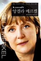 "<font title=""앙겔라 메르켈 - 통일 독일의 선택 최초의 여성 총리"">앙겔라 메르켈 - 통일 독일의 선택 최초의 ...</font>"