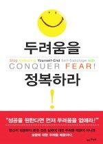 두려움을 정복하라