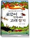 """<font title=""""호랑이 뱃속에서 고래잡기 (푸른숲작은나무1) """">호랑이 뱃속에서 고래잡기 (푸른숲작은나무...</font>"""
