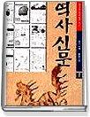 역사신문 1 - 원시시대
