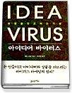 아이디어 바이러스 IDEA VIRUS