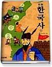 만화한국사 1 (학습만화1)