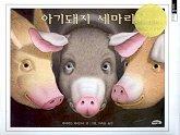 아기 돼지 세마리
