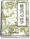 불교가사연구