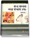 한국 한시와 여성 인식의 구도