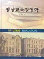 평생교육경영학